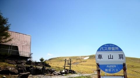 36 車山の登山口に到着 - コピー.JPG